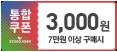 3000원 통합쿠폰 (7만원 이상 구매시)