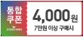 4000원 통합쿠폰 (7만원 이상 구매시)