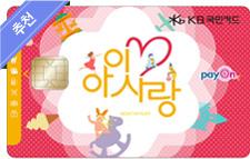KB 아이사랑 카드
