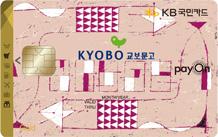 교보문고 국민카드