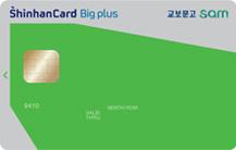 교보문고 신한카드