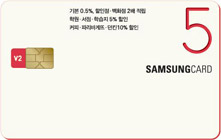 삼성5 V2카드