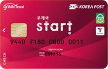 우체국 Start 체크카드