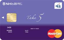 농협 채움 TAKE5 카드