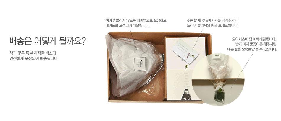 책과 꽃은 특별 제작한 박스에 안전하게 포장되어 배송됩니다.