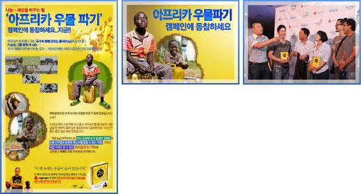 나눔 - 세상을 바꾸는 힘 '아프리카 우물 파기' 캠페인에 동참하세요... 지금!!! ('아프리카 우물 파기' 캠페인 포스터 및 '헉Hug 아프리카' 출판 기념회 사진)