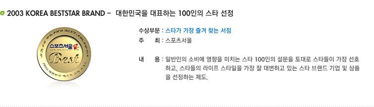 2003 KOREA BestSTAR Brand -  ���ѹα��� ��ǥ�ϴ� 100���� ��Ÿ ����
