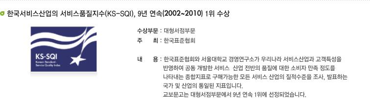 �ѱ�������� ����ǰ������(KS-SQI), 9�� ����(2002~2010) 1�� ����