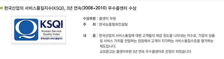 �ѱ������ ����ǰ������(KSQI), 3�� ����(2008~2010) ����ݼ��� ����