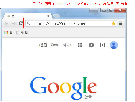 주소창에 chrome://flags/#enable-npapi 입력 후 Enter