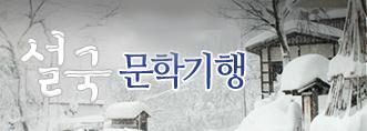 [해외문학기행] 2015 설국 문학기행