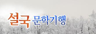 [해외문학기행] 2014 설국 문학기행