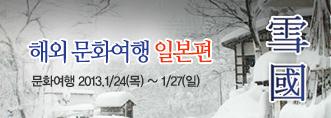 [해외문학기행] 2013 설국 문학기행