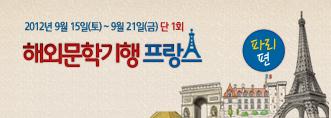 [해외문학기행] 2012 프랑스 문학기행