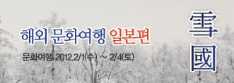 [해외문학기행] 2012 설국 문학기행