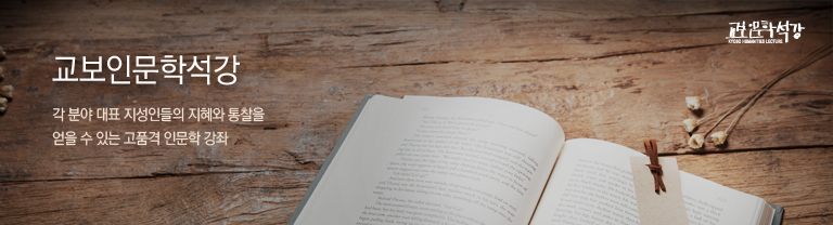교육인문학석강 : 각 분야 대표 지성인들의 지혜와 통찰을 얻을수 있는 고품격 인문학 강좌