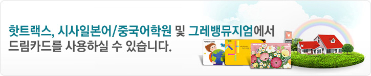 핫트랙스, 시사일본어/중국어학원 및 그레뱅뮤지엄에서 드림카드를 사용하실 수 있습니다.