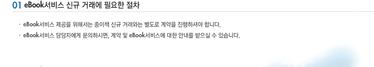 01. eBook서비스 신규거래 구비 서류