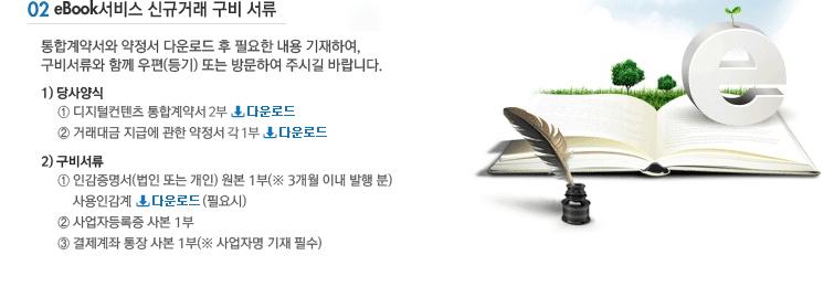 02. eBook서비스 신규거래 구비 서류
