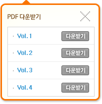 PDF 다운받기