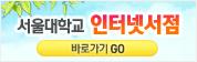 서울대학교 인터넷서점 바로가기GO