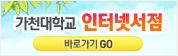가천대학교 인터넷서점 바로가기GO