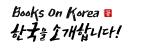 한국소개도서