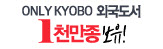 ONLY KYOBO!