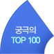 TOP 100 ����