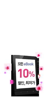 모든 eBook 10% 할인 최저가