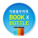 ������ ��Ź�� Book X Bottle