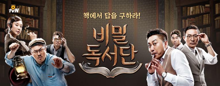 O tvN 비밀독서단 추천도서