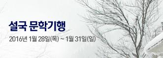 [해외문학기행] 2016 설국문학기행