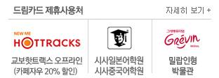 교보핫트랙스 오프라인(카페자우 20% 할인) / 시사일본어학원,시사중국어학원 / 밀랍인형 박물관