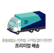 배송의 안전과 위생까지 책임지는 클린배송 서비스