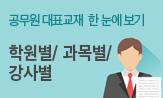 공무원 학원/강사별 보기