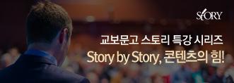 [���丮 Ư��] story by story, �������� ��