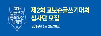 제2회 교보손글쓰기대회 심사단 공개 모집
