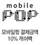 모바일팝 결제금액 10% 캐시백