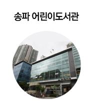 송파 어린이도서관