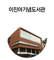 이진아기념도서관