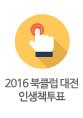 2016 북클럽 대전 인생 책 투표