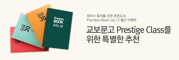 Premium BOOK 12호
