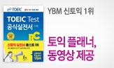 YBM <ETS ������ ����> �̺�Ʈ