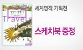 <삼성어린이세계명작>이벤트(도서구매시영재의탄생스케치북증정)