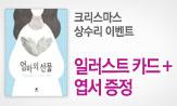 <상수리크리스마스그림책>이벤트(도서구매시일러스트카드세트,엽서증정)