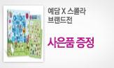 <예담X스콜라>도서모음전(도서구매시수학하는어린이활동책,15천원이상구매시페이퍼봉투증정)