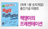 <책쟁이의프레젠테이션>감사이벤트(댓글추첨1명저자방문강연기회제공)