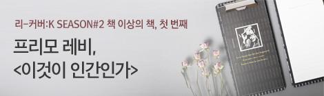 [책 이상의 책] 리-커버 : K 시즌2 1탄!(프리모 레비 '이것이 인간인가' 스페셜 에디션 단독 한정 판매)