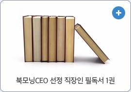 북모닝 CEO 선정 직장인 필독서 1권